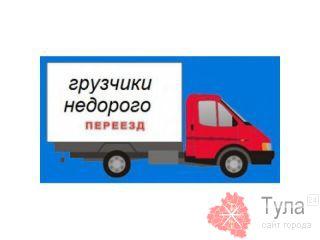 Официальный грузовое такси и грузчики тула ВАЗ