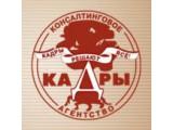 """Логотип Консалтинговое  агентство """"КАДРЫ"""""""