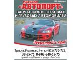 Логотип АВТОПОРТ, ООО