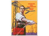 Логотип ЭлектроГрад, ООО
