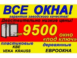 "Логотип Компания ""ВСЕ ОКНА"""