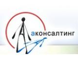 Логотип А-Консалтинг, кадровое агентство