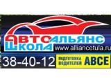 Логотип Автоальянс, автошкола