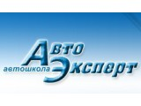 Логотип Автоэксперт, автошкола