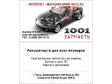 Логотип 1001 ЗАПЧАСТЬ, ООО АвтоПрима
