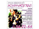 """Логотип """"Тульский кутюрье"""" мастерская кожи и меха"""