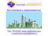 """Логотип Агентство недвижимости """"Тульская недвижимость"""""""
