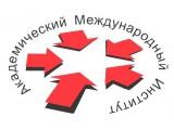 Логотип Академический Международный Институт, представительство в г. Туле