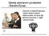 Логотип БизнесГрад Центр Делового Развития, ООО