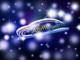 Логотип Автошкола Автостиль