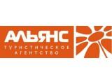 "Логотип Туристическое агентство ""Альянс"""