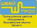 Логотип ШВЕЙПРОМ (швейное оборудование)