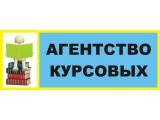 Логотип Компания Агентство Курсовых