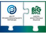 Логотип ШКОЛА ИНОСТРАННЫХ ЯЗЫКОВ BIG APPLE