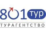 Логотип 801ТУР ООО