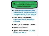 Логотип Металлопромышленное предприятие