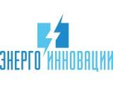 Логотип Энергоинновации