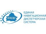 Логотип Единая Навигационная Диспетчерская Система, ООО