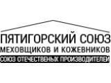 Логотип Пятигорский союз меховщиков и кожевников