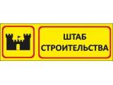 Логотип Строитель71.рф