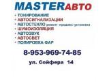 Логотип Master Auto центр автостекла