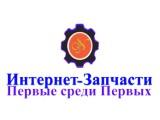 Логотип Интернет-Запчасти, ООО