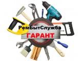 Логотип РемБытСлужба ГАРАНТ