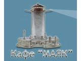 Логотип Кафе «Маяк»
