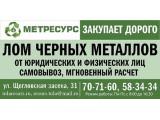 Логотип МетРесурс, ООО