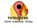 Логотип Точка Огня