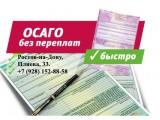 Логотип Центр страхования ОСАГО