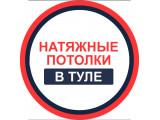 Логотип ALEX - натяжные потолки в Туле